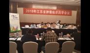 2018年江苏省肿瘤临床药学会议