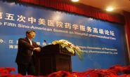 第五次中美医院药学服务高级论坛在南京举行