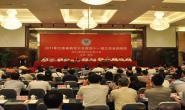 2011年江苏省药学大会暨第十一届江苏省药师周在常州隆重召开