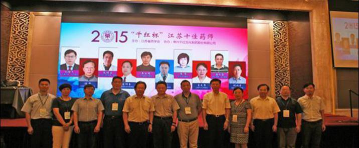 2015江苏省药学大会暨第十五届江苏省药师周在南京隆重召开